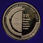 Medal-2013_m