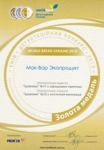 diplom_zoloto-ukraine-2013