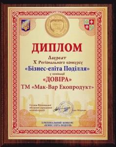 """Награждение """"Бизнес Элита"""" 2013"""